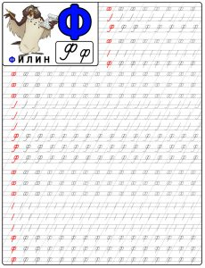 пропись буквы Ф
