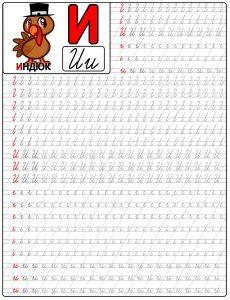 пропись буквы И