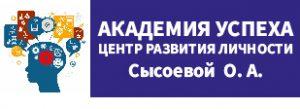 АКАДЕМИЯ УСПЕХА - ЦЕНТР РАЗВИТИЯ ЛИЧНОСТИ