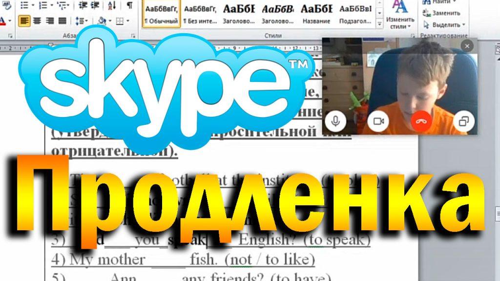 Продленка в Skype