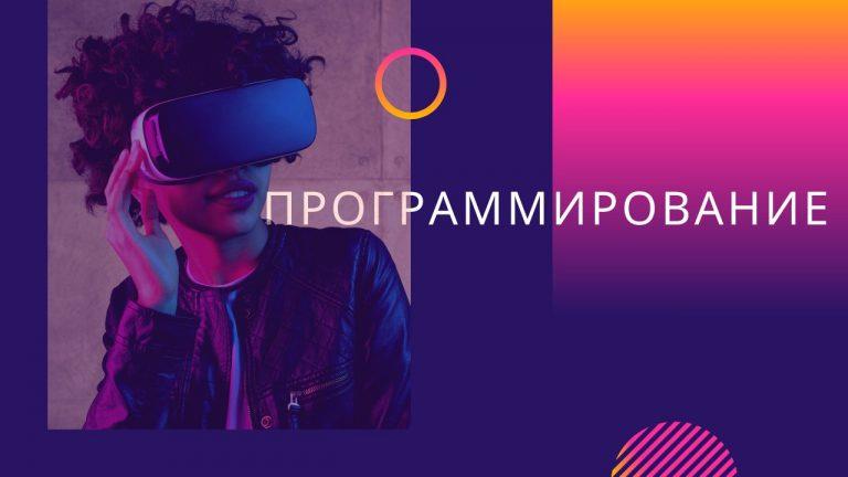 программирование в Алматы