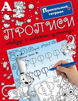 «Азбука в забавных картинках» придумана специально для любознательных малышей. Крупные буквы и иллюстрации помогут ребёнку быстро выучить алфавит, правильно держать ручку и карандаш и писать слова печатными буквами. Для дошкольного возраста.