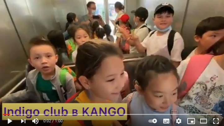 indigo club в Kango